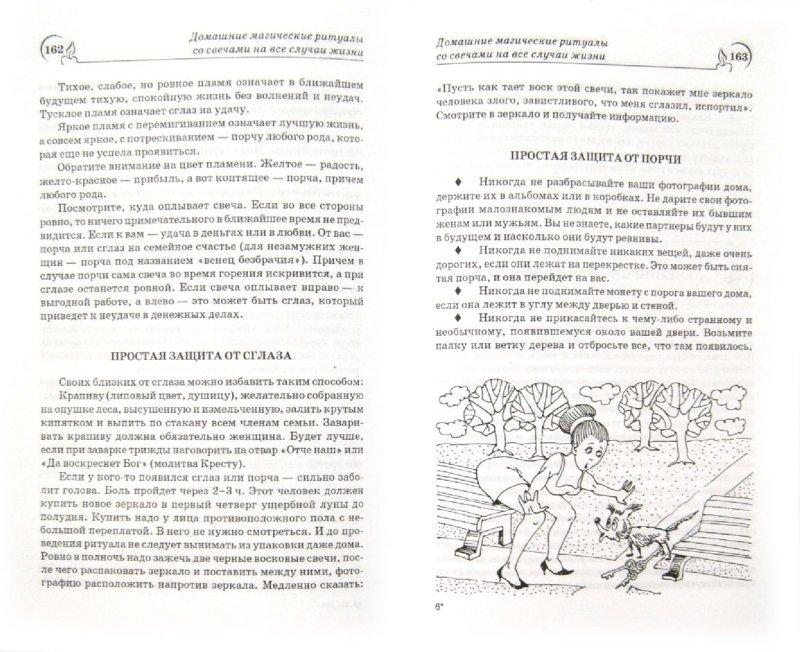 Иллюстрация 1 из 6 для Энциклопедический справочник в таблицах: физика, химия, биология - Заведея, Иваница, Матвеева   Лабиринт - книги. Источник: Лабиринт