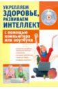 Иванов Сергей Анатольевич Укрепляем здоровье,развиваем интеллект с помощью компьютера или ноутбука +24 программы на CD (+CD)