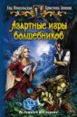Азартные игры волшебников, Никольская Ева Геннадьевна,Зимняя Кристина