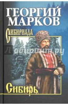 Сибирь минувшее и пережитое по воспоминаниям за 50 лет сибирь и эмиграция