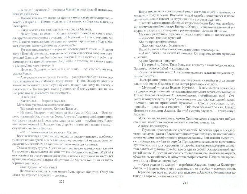 Иллюстрация 1 из 19 для Строговы - Георгий Марков | Лабиринт - книги. Источник: Лабиринт
