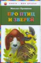 Пришвин Михаил Михайлович Про птиц и зверей