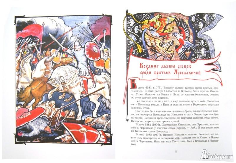 Иллюстрация 1 из 49 для Рассказы Начальной русской летописи | Лабиринт - книги. Источник: Лабиринт