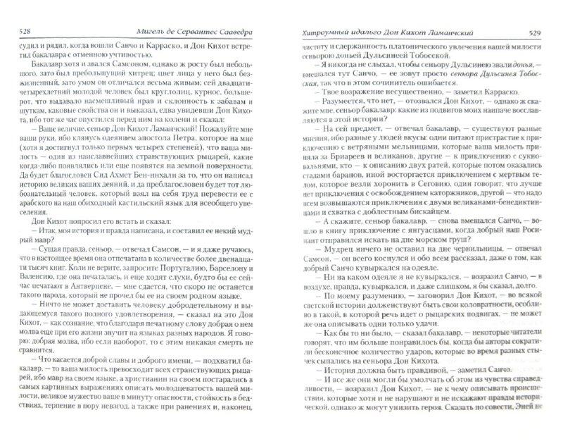 Иллюстрация 1 из 15 для Хитроумный идальго Дон Кихот Ламанчский - Мигель Сервантес | Лабиринт - книги. Источник: Лабиринт