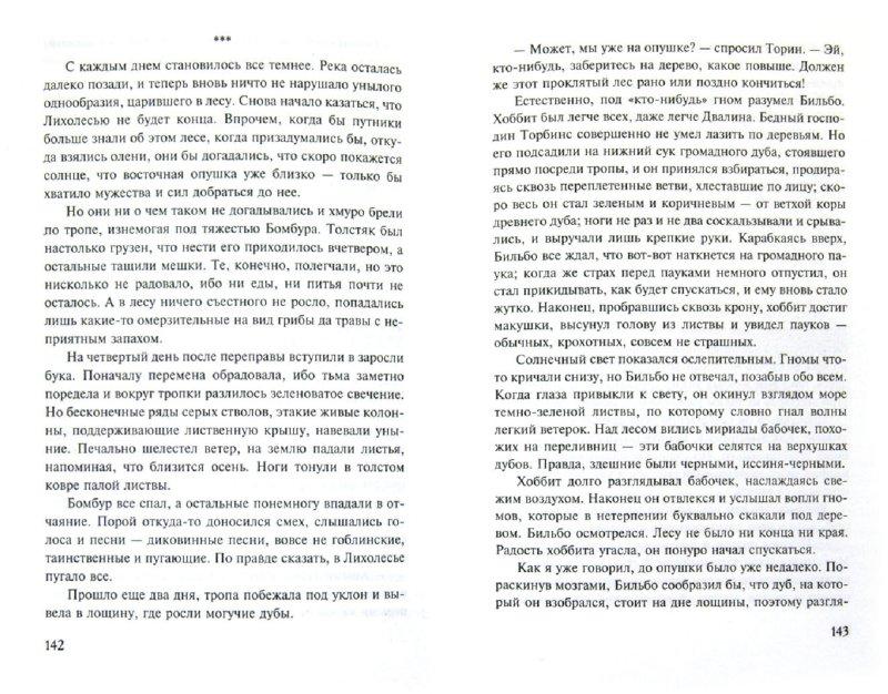 Иллюстрация 1 из 22 для Хоббит - Толкин Джон Рональд Руэл | Лабиринт - книги. Источник: Лабиринт
