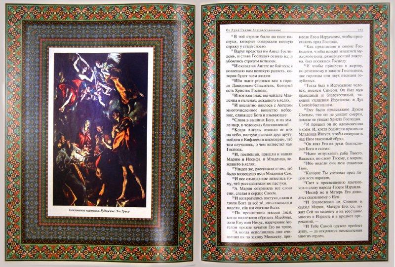 Иллюстрация 1 из 4 для Иллюстрированное Евангелие | Лабиринт - книги. Источник: Лабиринт