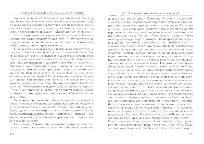 Иллюстрация 1 из 16 для Душа после смерти - Серафим Иеромонах   Лабиринт - книги. Источник: Лабиринт