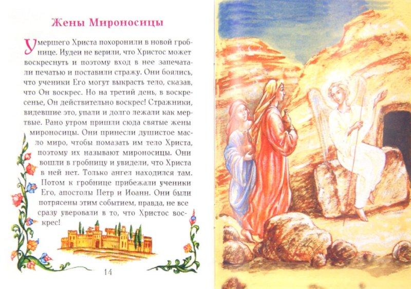 Иллюстрация 1 из 11 для Евангелие в изложении для малышей | Лабиринт - книги. Источник: Лабиринт