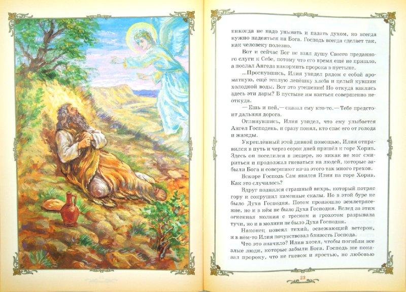 Иллюстрация 1 из 7 для Огненный пророк. Житие святого пророка Илии для детей | Лабиринт - книги. Источник: Лабиринт