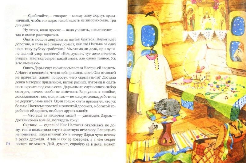 Иллюстрация 1 из 5 для Материнский завет - Наталия Михайлова   Лабиринт - книги. Источник: Лабиринт