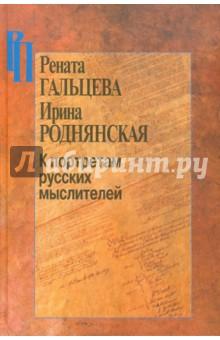 К портретам русских мыслителей