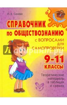 Справочник по обществознанию с вопросами для самопроверки. 9-11 классы