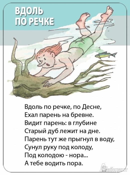 Иллюстрация 1 из 13 для Детские считалки | Лабиринт - книги. Источник: Лабиринт