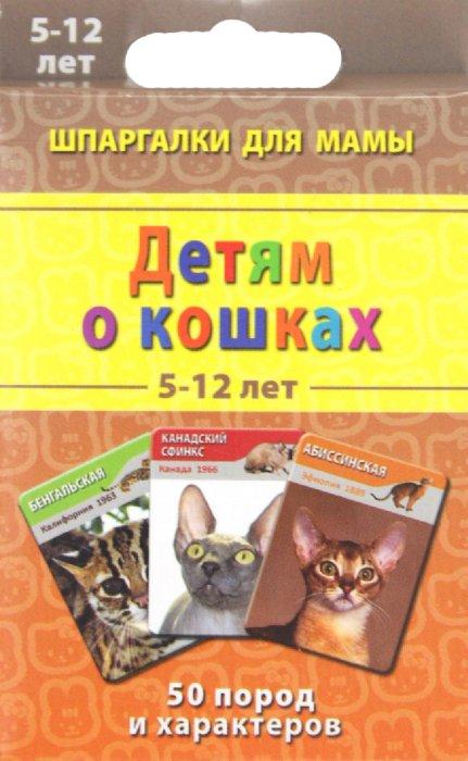 Иллюстрация 1 из 6 для Детям о кошках 5-12 лет | Лабиринт - книги. Источник: Лабиринт