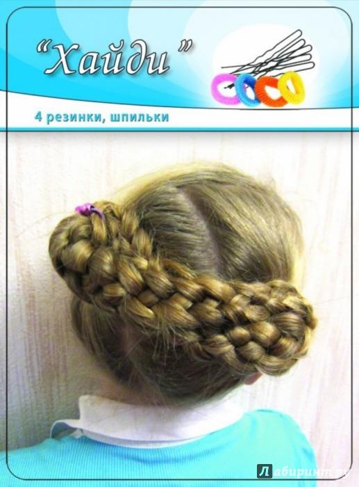 Иллюстрация 1 из 16 для Причёски для девочек 5-12 лет - В. Стельмак | Лабиринт - книги. Источник: Лабиринт
