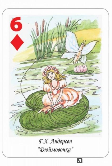Иллюстрация 1 из 44 для Герои сказок (зарубежные) 5-12 лет | Лабиринт - игрушки. Источник: Лабиринт