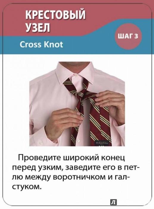 Иллюстрация 1 из 5 для Как завязать галстук | Лабиринт - книги. Источник: Лабиринт