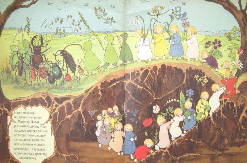 Иллюстрация 1 из 23 для Детки Матушки Земли - фон Олферс | Лабиринт - книги. Источник: Лабиринт