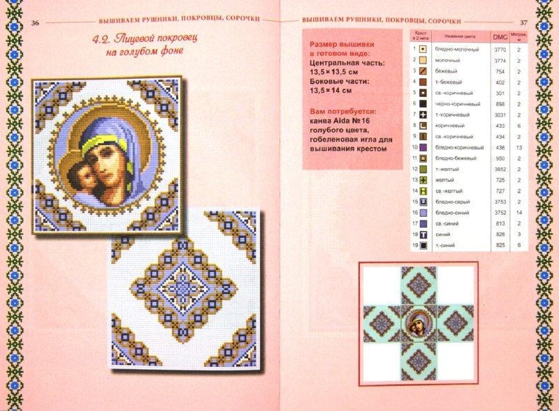 Иллюстрация 1 из 14 для Вышиваем рушники, покровцы, сорочки - Наниашвили, Соцкова | Лабиринт - книги. Источник: Лабиринт