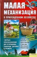 Малая механизация в приусадебном хозяйстве.