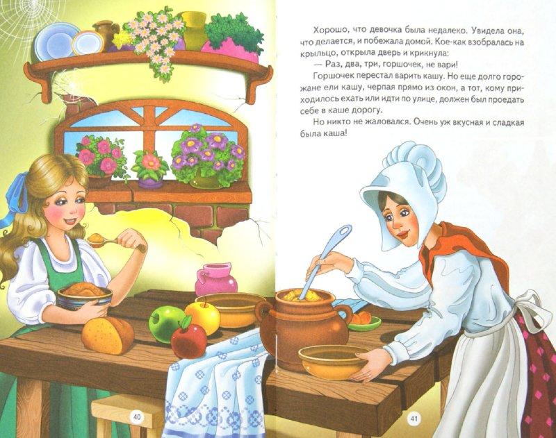 Иллюстрация 1 из 6 для Любимые сказки - Гримм Якоб и Вильгельм | Лабиринт - книги. Источник: Лабиринт