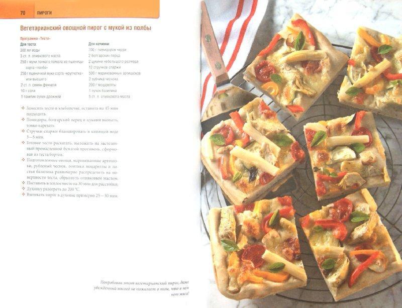 Иллюстрация 1 из 5 для Ароматный хлеб, пироги и хрустящая выпечка. Готовим в духовке и хлебопечке - Мирьям Байле | Лабиринт - книги. Источник: Лабиринт