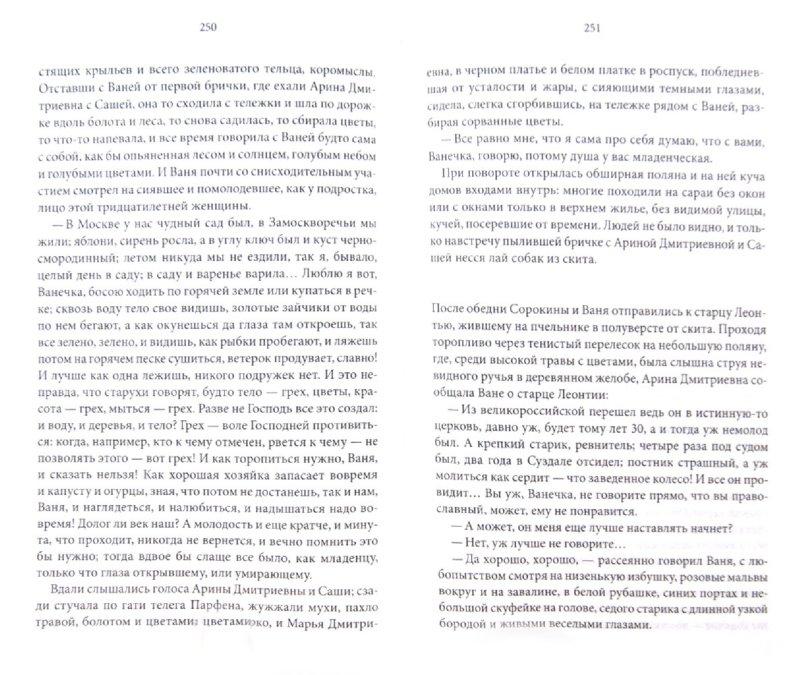 Иллюстрация 1 из 12 для Мои грехи, забавы юных дней. Запрещенная поэзия и проза русских классиков | Лабиринт - книги. Источник: Лабиринт