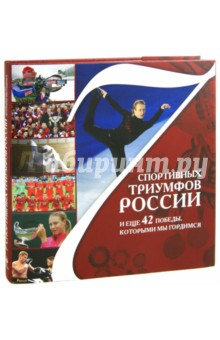 7 спортивных триумфов России и еще 42 победы, которыми мы гордимся от Лабиринт