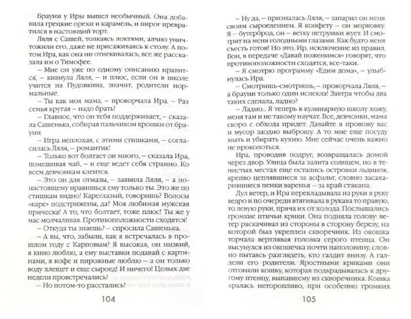 Иллюстрация 1 из 2 для Рецепт любви - Юлия Кузнецова | Лабиринт - книги. Источник: Лабиринт