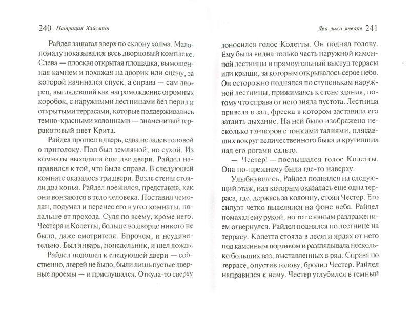 Иллюстрация 1 из 9 для Два лика января - Патриция Хайсмит | Лабиринт - книги. Источник: Лабиринт