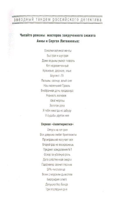 Иллюстрация 1 из 7 для Девушка без Бонда - Литвинова, Литвинов   Лабиринт - книги. Источник: Лабиринт