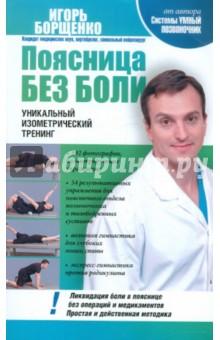 Поясница без боли. Уникальный изометрический тренинг игорь борщенко поясница без боли уникальный изометрический тренинг