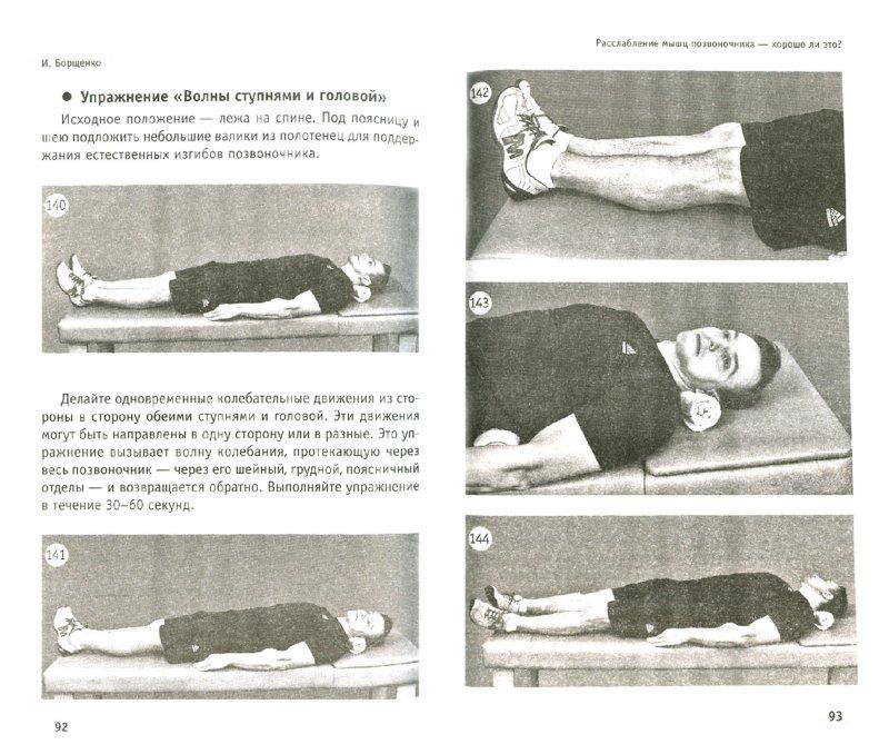 Иллюстрация 1 из 8 для Поясница без боли. Уникальный изометрический тренинг - Игорь Борщенко | Лабиринт - книги. Источник: Лабиринт