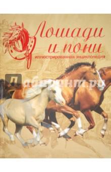 Лошади и пони. Иллюстрированная энциклопедия от Лабиринт