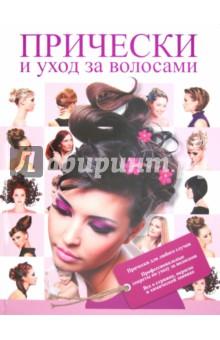 Прически и уход за волосами прически и уход за волосами