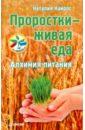 Обложка Проростки — живая еда. Алхимия питания