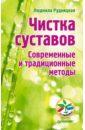 Рудницкая Людмила Чистка суставов. Современные и традиционные методы