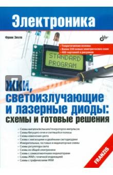 ЖКИ, светоизлучающие и лазерные диоды. Схемы и готовые решения