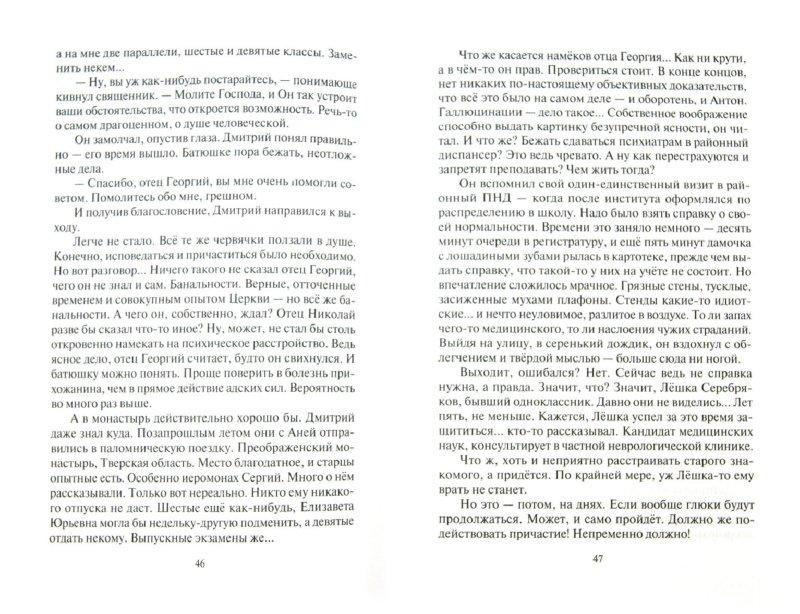 Иллюстрация 1 из 8 для Иной среди Иных - Виталий Каплан | Лабиринт - книги. Источник: Лабиринт