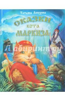 Сказки кота Маркиза британского кота в бресте
