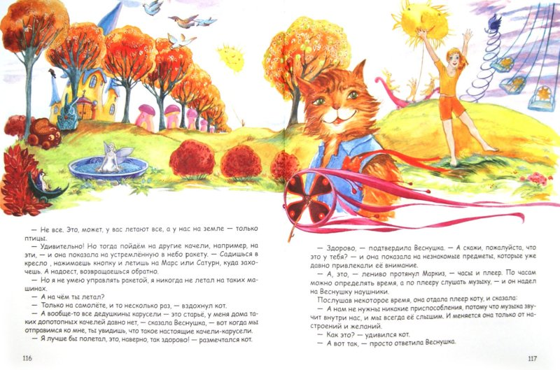 Иллюстрация 1 из 38 для Сказки кота Маркиза - Татьяна Лопухина | Лабиринт - книги. Источник: Лабиринт