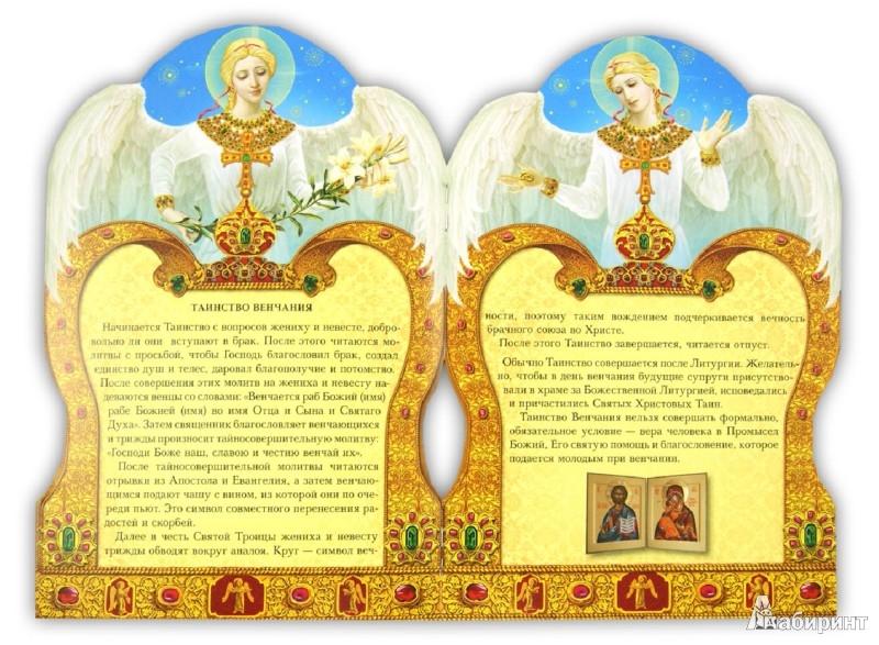 Иллюстрация 1 из 9 для Таинство венчания | Лабиринт - книги. Источник: Лабиринт