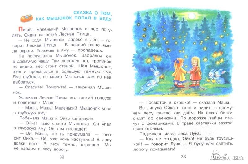 Иллюстрация 1 из 47 для Маша и Ойка - Софья Прокофьева | Лабиринт - книги. Источник: Лабиринт