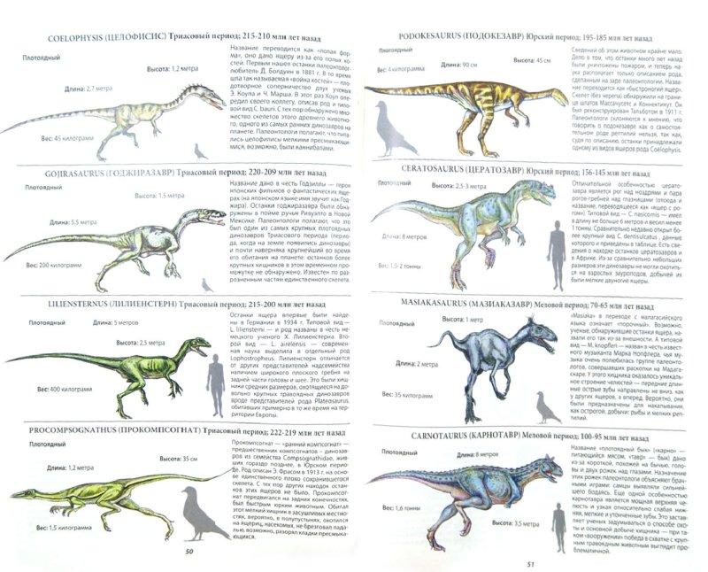 Иллюстрация 1 из 15 для Все о динозаврах | Лабиринт - книги. Источник: Лабиринт