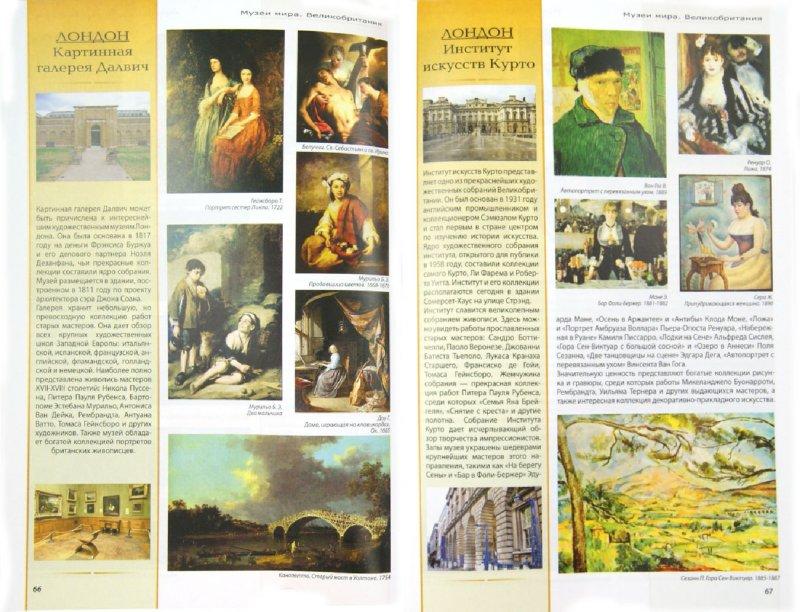 Иллюстрация 1 из 4 для Все о музеях мира   Лабиринт - книги. Источник: Лабиринт