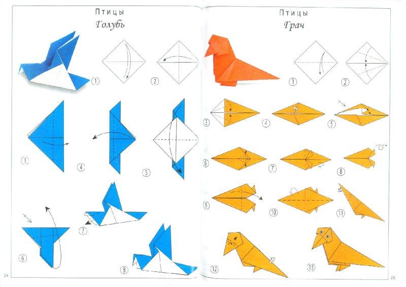 птичка оригами для детей