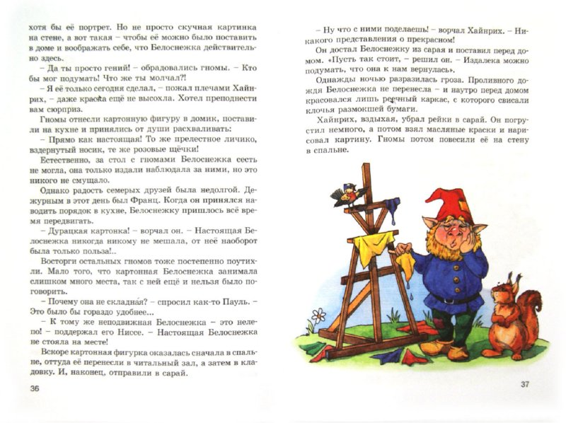 Иллюстрация 1 из 39 для Последние новости о семи гномах - Хуберт Ширнек | Лабиринт - книги. Источник: Лабиринт