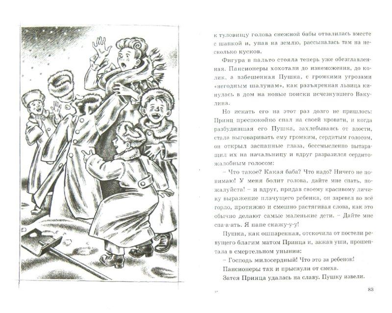 Иллюстрация 1 из 18 для Первые товарищи - Лидия Чарская | Лабиринт - книги. Источник: Лабиринт