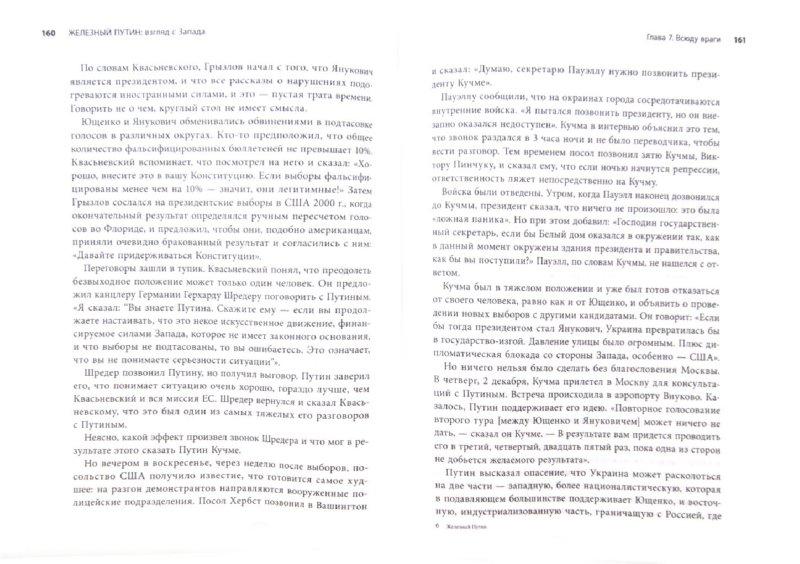 Иллюстрация 1 из 15 для Железный Путин. Взгляд с Запада - Ангус Роксборо | Лабиринт - книги. Источник: Лабиринт