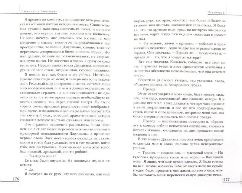 Иллюстрация 1 из 24 для Невинный - Габриэле Д`Аннунцио | Лабиринт - книги. Источник: Лабиринт